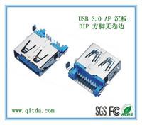USB 3.0 AF 沉板 DIP 方脚 无卷边 QTD-USB-AF-FZ3125