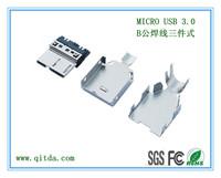 MICRO USB 3.0 B公焊线三件式普通款 QTD-MCUSB-BM-3119